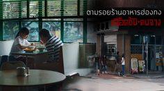 """ตามรอย """"เลือดข้นคนจาง"""" กับ 3 ร้านอาหารในฮ่องกง"""