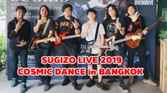 แฟนคลับเฮ! SUGIZO เตรียมมาไทย กับสุดยอดคอนเสิร์ตแห่งปี