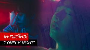 เป๊ก ผลิตโชค ปล่อยเพลงใหม่ สื่อ 'เรื่องจริงในคืนเหงาๆ'!!