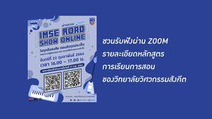 ฟัง IMSE Road Show online