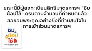ชิมช้อปใช้ วงเงิน 1,000 บาท ครบ 10 ล้านคนแล้ว