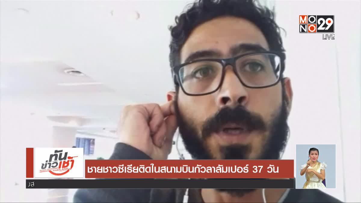 ชายชาวซีเรียติดในสนามบินกัวลาลัมเปอร์ 37 วัน