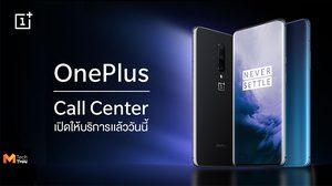 OnePlusประเทศไทย เปิดบริการสายด่วนCall Center อย่างเป็นทางการ