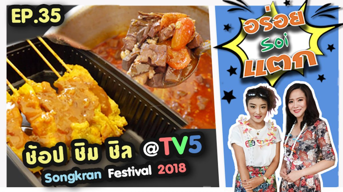 อร่อยซอยแตก ช็อป ชิม ชิว SongKran Festival 2018