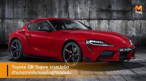 Toyota GR Supra การกลับมาของ รถสปอร์ต ในตำนานจากสนามแข่งสู่ท้องถนน