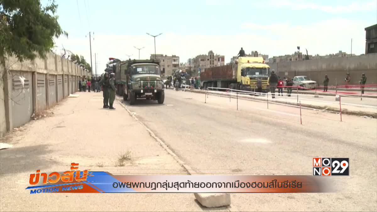 อพยพกบฎกลุ่มสุดท้ายออกจากเมืองฮอมส์ในซีเรีย