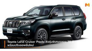 Toyota Land Cruiser Prado ส่งรุ่นพิเศษฉลอง 70 ปี พร้อมปรับออพชั่นใหม่
