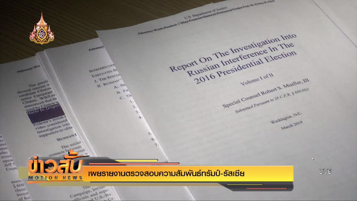 เผยรายงานตรวจสอบความสัมพันธ์ทรัมป์-รัสเซีย
