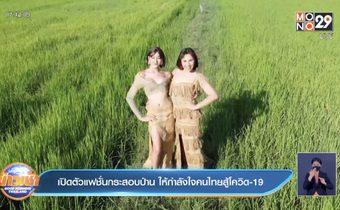 เปิดตัวแฟชั่นกระสอบป่าน ให้กำลังใจคนไทยสู้โควิด-19