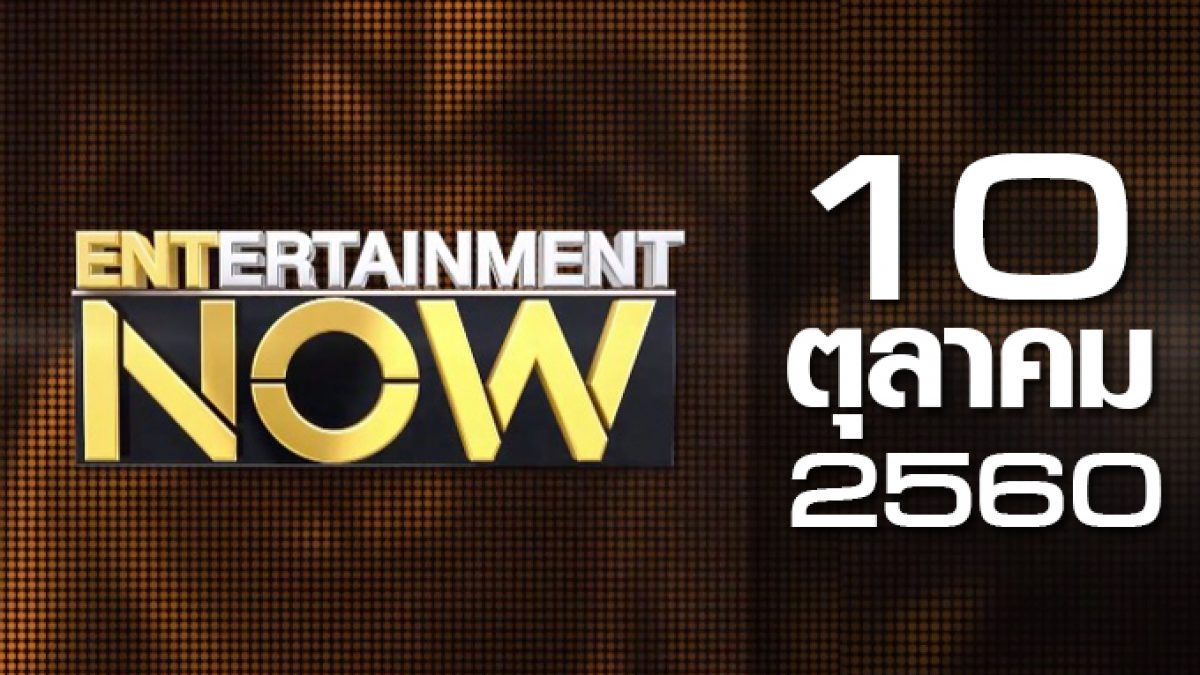Entertainment Now 10-10-60