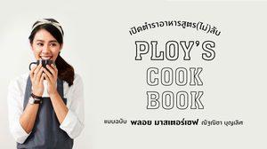 PLOY's Cookbook : เปิดตำราอาหารสูตร(ไม่)ลับ แบบฉบับ ' พลอย มาสเตอร์เชฟ '