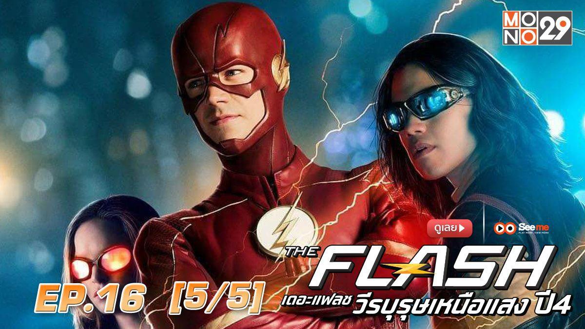 The Flash เดอะ แฟลช วีรบุรุษเหนือแสง ปี 4 EP.16 [5/5]
