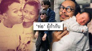 ส่องโมเมนต์น่ารักของ 5 ผู้กำกับหนังไทย ในบทบาทความเป็นพ่อ