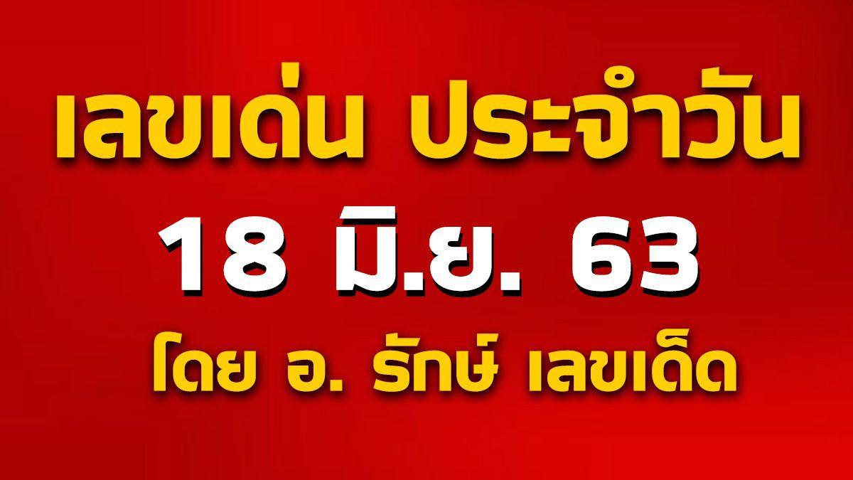 เลขเด่นประจำวันที่ 18 มิ.ย. 63 กับ อ.รักษ์ เลขเด็ด