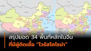 """สรุปยอด 34 พื้นที่หลักในจีน ที่มีผู้ติดเชื้อ """"ไวรัสโคโรน่า"""""""