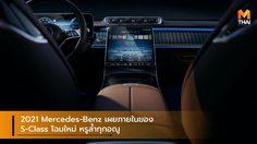 2021 Mercedes-Benz เผยภายในของ S-Class โฉมใหม่ หรูล้ำทุกอณู