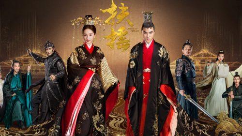 จอมนางเหนือบัลลังก์ Legend of Fuyao พากย์ไทย (ดูซีรี่ส์จีน)