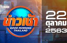ข่าวเช้า Good Morning Thailand 22-10-63