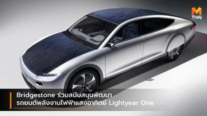 Bridgestone ร่วมสนับสนุนพัฒนารถยนต์พลังงานไฟฟ้าแสงอาทิตย์ Lightyear One