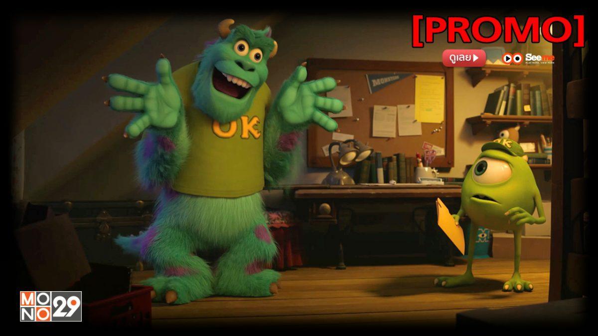 Monsters University มหา'ลัย มอนสเตอร์ส [PROMO]