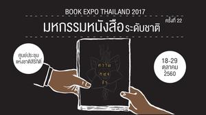 เตรียมนับถอยหลัง!! งานมหกรรมหนังสือระดับชาติ ครั้งที่ 22 (BOOK EXPO THAILAND 2017)
