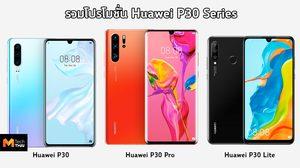 รวมโปรโมชั่น Huawei P30 Series จากทั้ง 3 ค่าย True AIS และ dtac