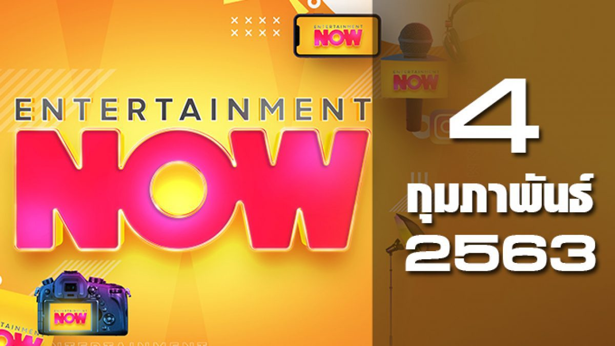 Entertainment Now 04-02-63