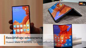 ค่าตัวครึ่งแสน!! Huawei Mate X ขายได้ถึง 100,000 เครื่องต่อเดือน