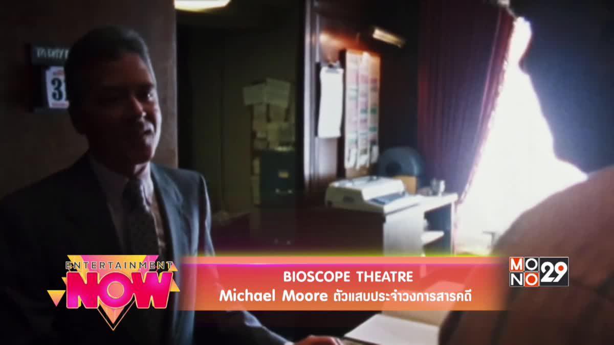Bioscope Theatre Michael Moore ตัวแสบประจำวงการสารคดี
