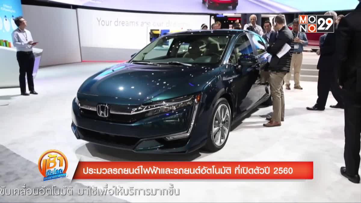 """""""รถยนต์ไฟฟ้า-อัตโนมัติ"""" เทคโนฯ แรงปี 2560"""