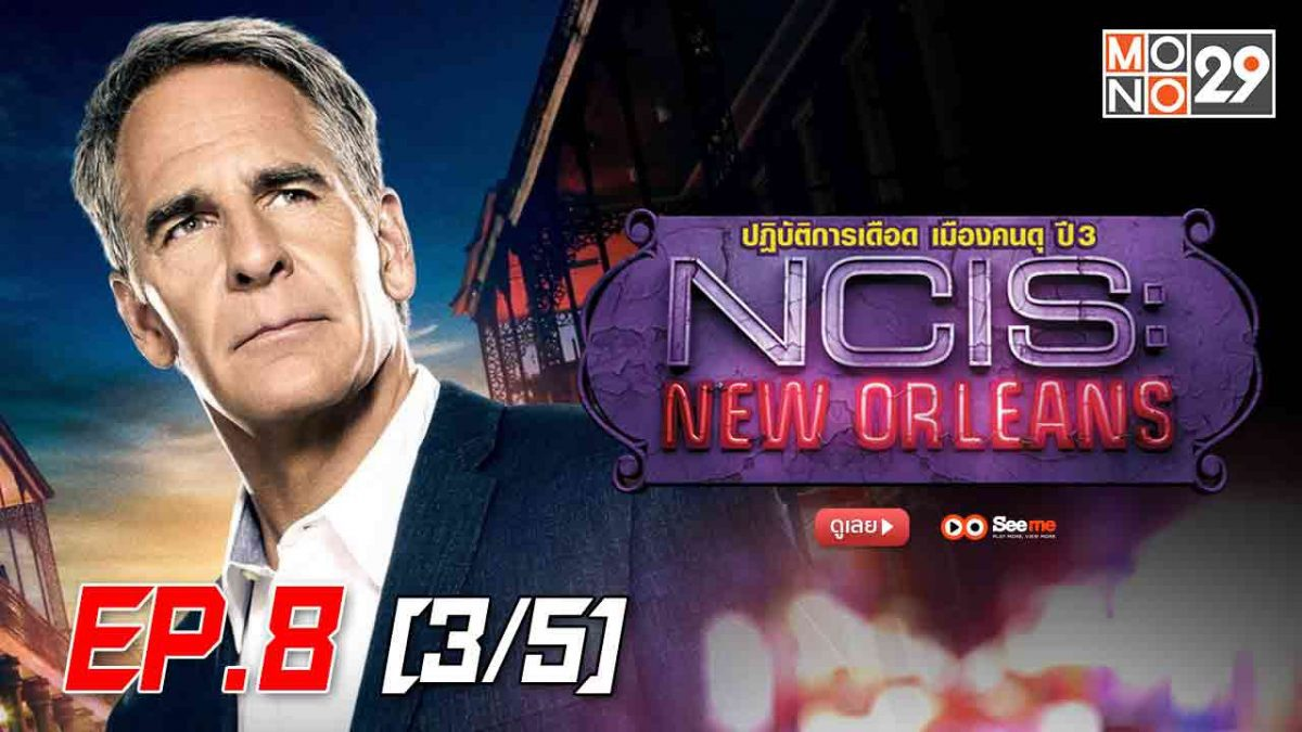 NCIS New Orleans ปฏิบัติการเดือด เมืองคนดุ ปี 3 EP.8 [3/5]