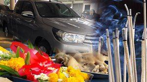 คาถาไหว้แม่ย่านางรถ วิธีไหว้แม่ย่านางรถ ช่วยปกป้องคุ้มครองความปลอดภัยในการเดินทาง