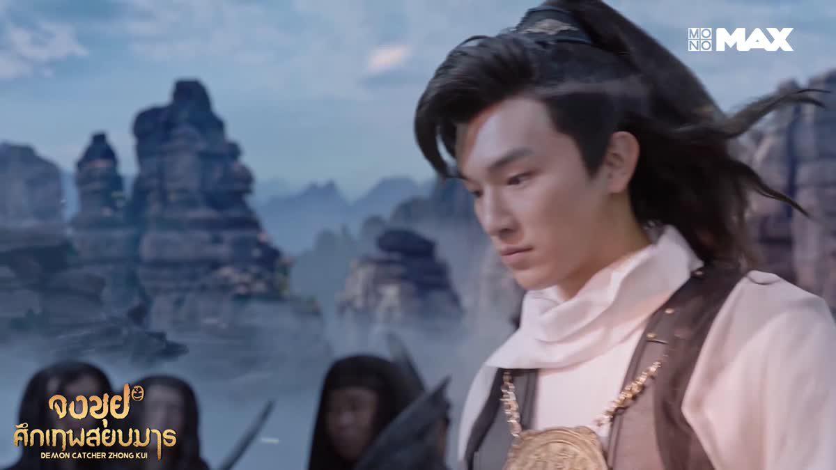 นี่เป็นวิชาของเผ่ามาร เจ้าเป็นใครกันแน่ ! |  Demon Catcher Zhong Kui จงขุย ศึกเทพสยบมาร