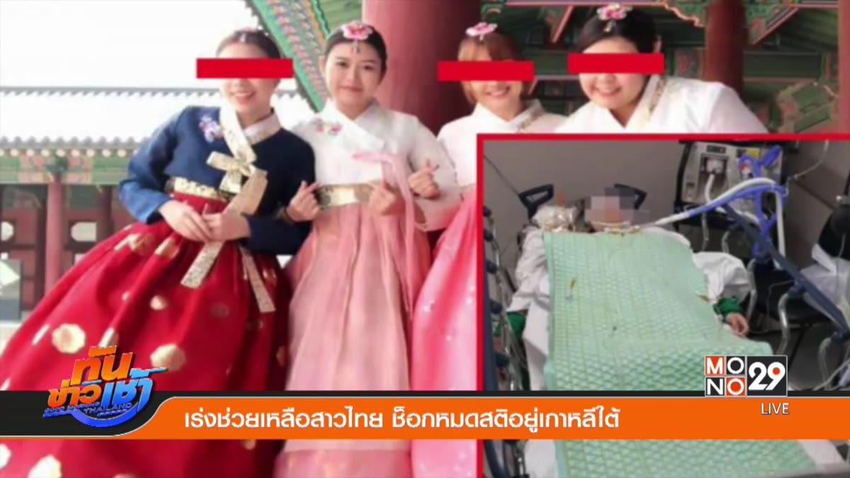 เร่งช่วยเหลือสาวไทย ช็อกหมดสติอยู่เกาหลีใต้