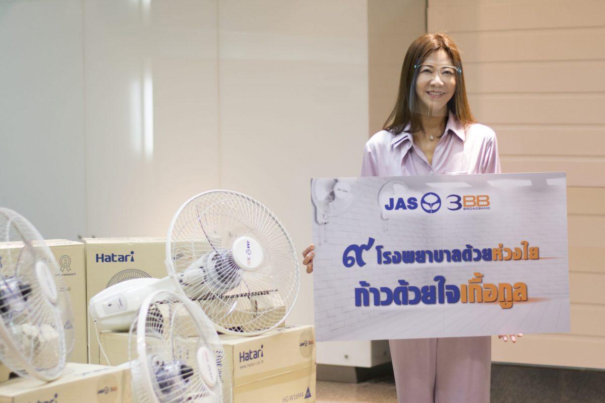 JAS และ 3BB เดินหน้าช่วยเหลือสังคมไทย สนับสนุนอุปกรณ์ทางการแพทย์ และสิ่งอำนวยความสะดวกให้แก่โรงพยาบาล