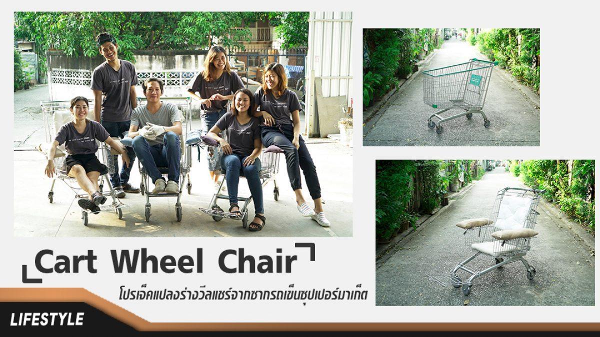 Cart Wheel Chair โปรเจ็คพลิกไอเดียจากซากรถเข็นซุปเปอร์มาเก็ต