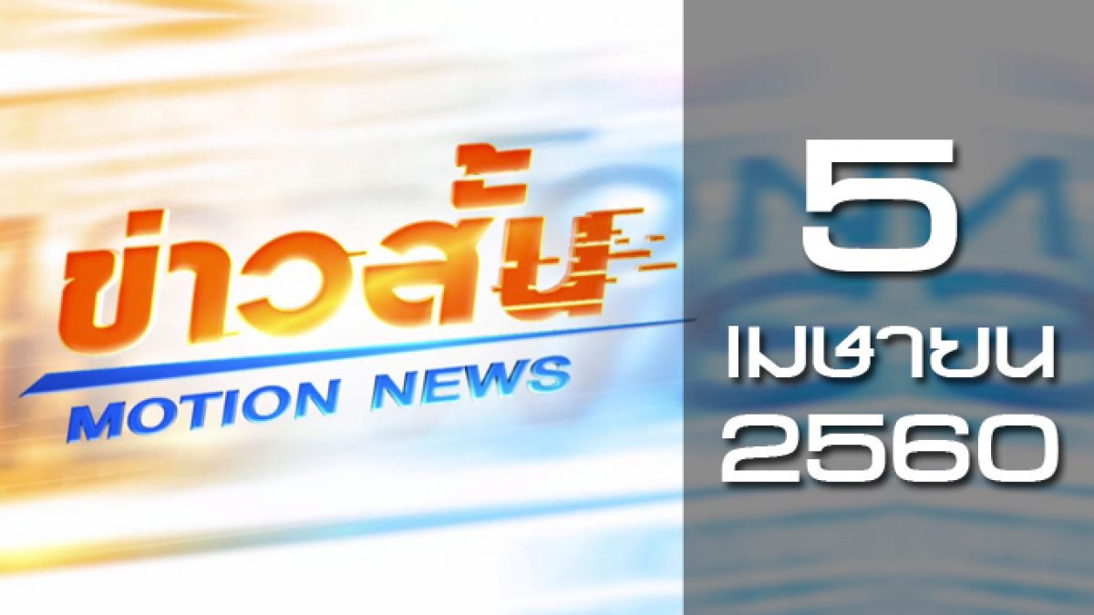 ข่าวสั้น Motion News Break 3 05-04-60