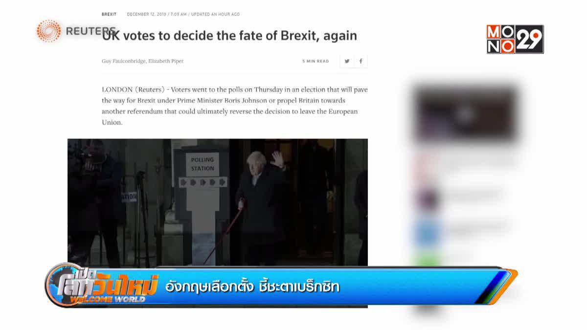 อังกฤษเลือกตั้ง ชี้ชะตาเบร็กซิท