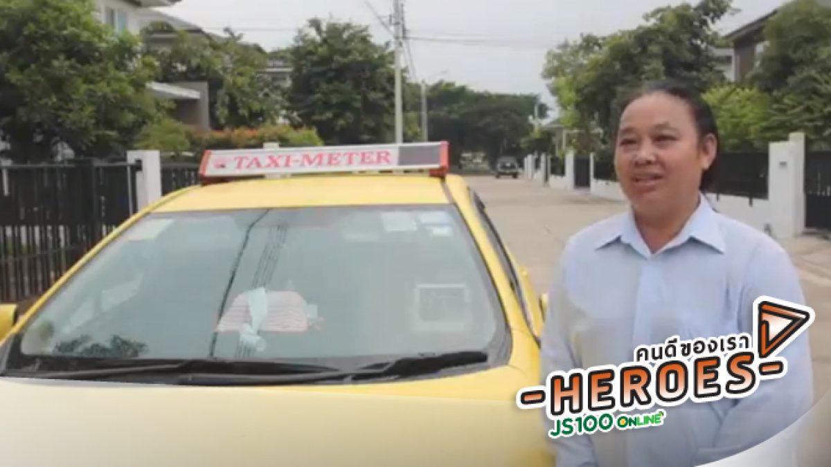 คุณหนูกุล แสนกลาง คนขับแท็กซี่น้ำใจงาม