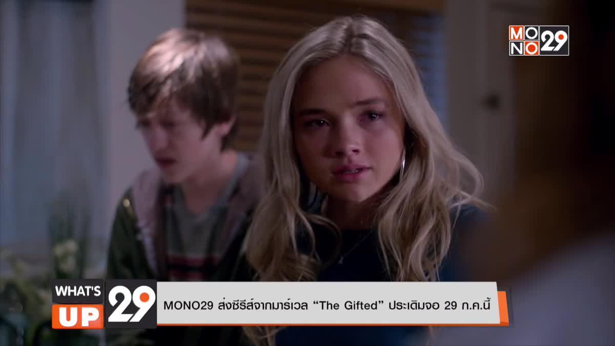 """MONO29 ส่งซีรีส์จากมาร์เวล """"The Gifted"""" ประเดิมจอ 29 ก.ค.นี้"""