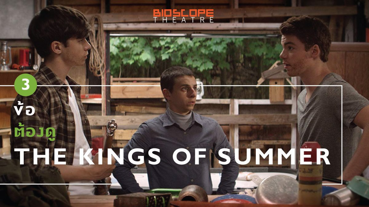 3 ข้อต้องดู The Kings Of Summer [BIOSCOPE Theatre]