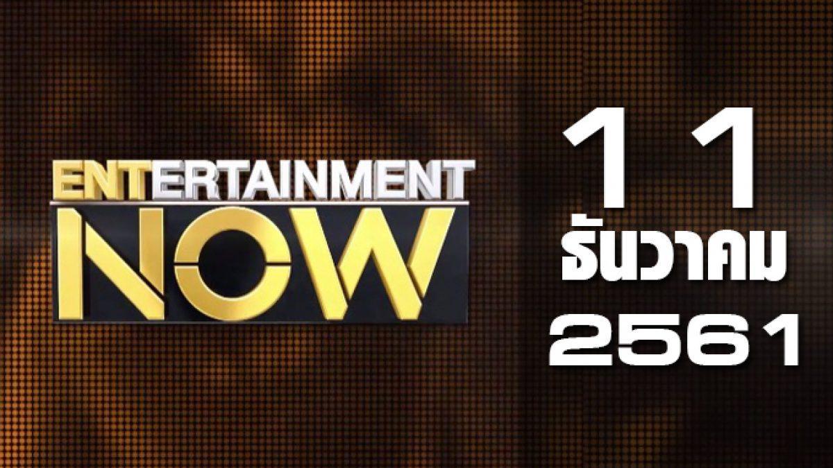 Entertainment Now Break 2 11-12-61