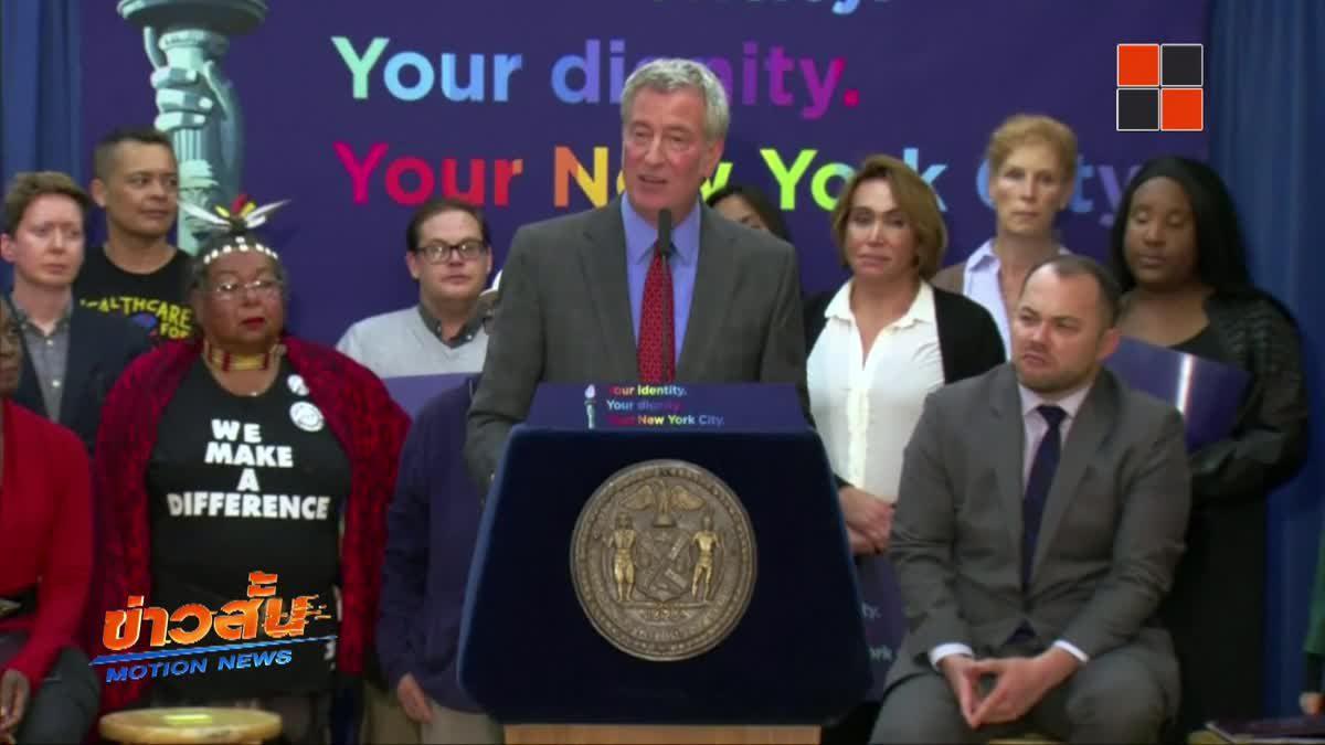 นิวยอร์กลงนามกฎหมายทางเลือกไม่เจาะจงเพศในใบสูติบัตร