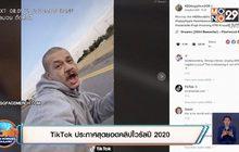 TikTok ประกาศสุดยอดคลิปไวรัลปี 2020