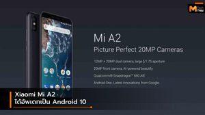 ผู้ใช้ Mi A2 เฮ!! เริ่มได้รับการอัพเดทเป็น Android 10 แล้ว