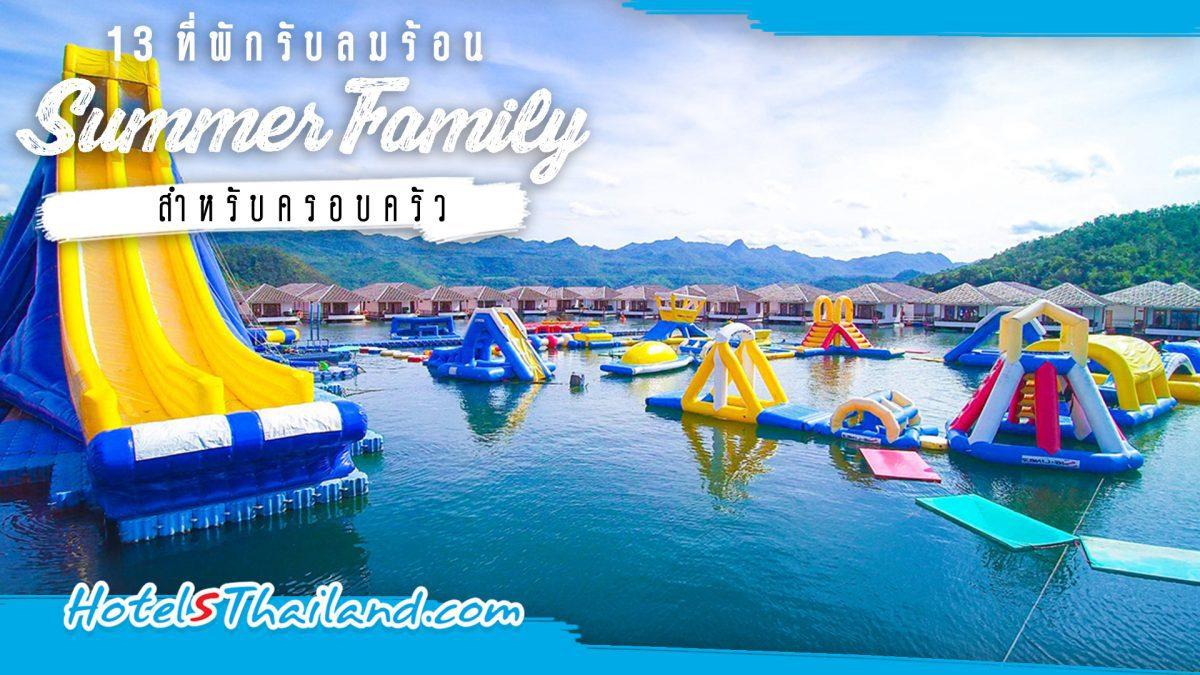 13 ที่พักรับลมร้อนสำหรับครอบครัว พักสนุกกับสวนน้ำและสไลเดอร์สุดหรรษา