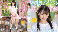 Rina Iijima ไอดอลจาก Bakusute Sotokanda Icchome เปิดตัวเข้าวงการ AV ในชื่อ Yui Nagase
