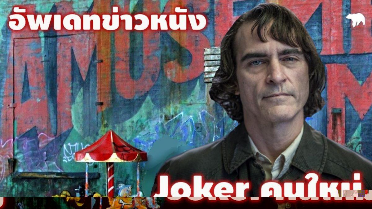 ภาพเปิดตัว Joker คนใหม่