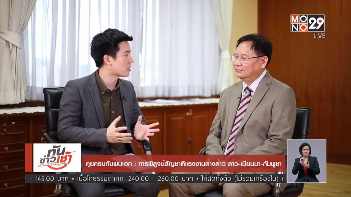 คุยครบกับพบเอก : การพิสูจน์สัญชาติแรงงานต่างด้าว ลาว-เมียนมา-กัมพูชา