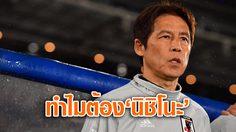 4 คำตอบ! โชว์กึ๋น อากิระ นิชิโนะ กุนซือช้างศึก ทีมชาติไทย ป้ายแดง